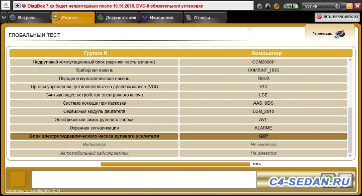 Lexia DiagBox , и активация скрытых возможностей - POUSnapshot_1445698975169_9.jpeg