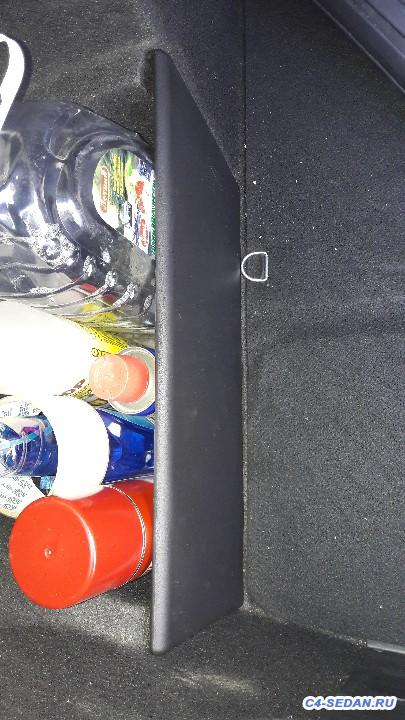 Карманы по бокам в багажнике - 20171103_123833.jpg