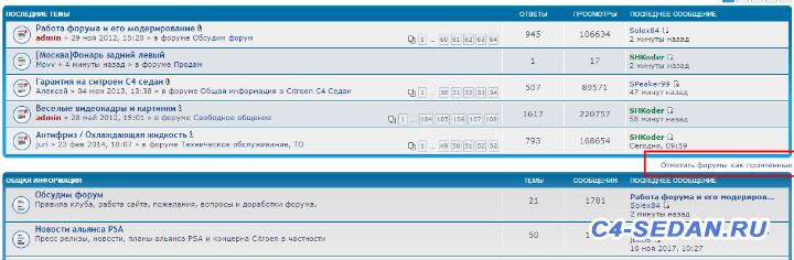 Работа форума и его модерирование - Screenshot1.png