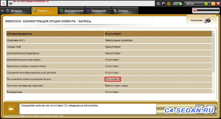 Lexia DiagBox , и активация скрытых возможностей - Тип руля.jpg