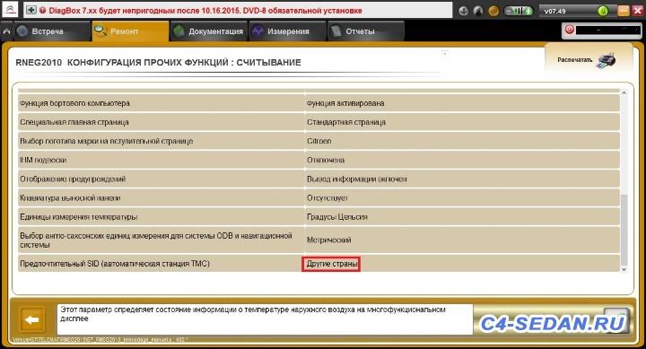 Lexia DiagBox , и активация скрытых возможностей - TMC.jpg