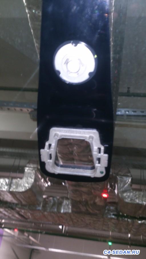 [БЖ C4B7] Установка датчика света датчика дождя - DSC_0707.JPG