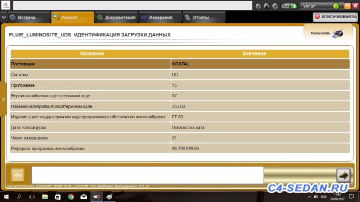 [БЖ C4B7] Установка датчика света датчика дождя - dd+ds3.jpg