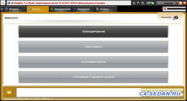 Lexia DiagBox , и активация скрытых возможностей - RNEG2010.jpg