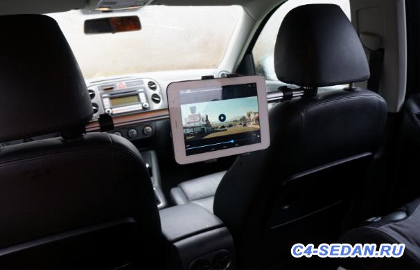 Держатель планшета в салоне автомобиля - Screenshot_1.png