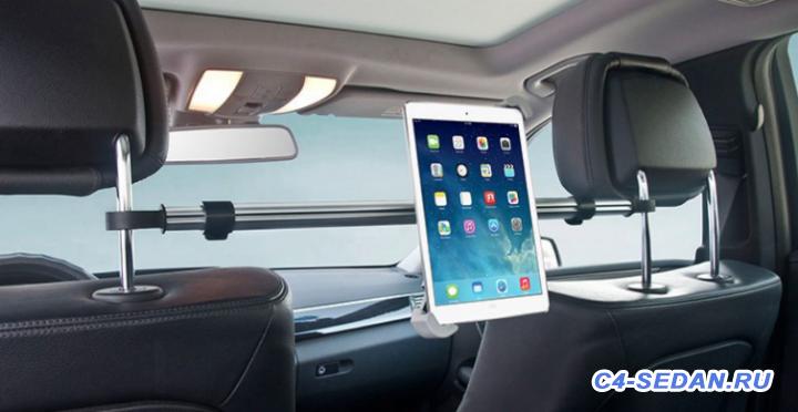 Держатель планшета в салоне автомобиля - Screenshot_3.png
