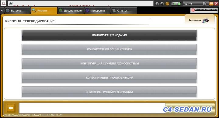 Lexia DiagBox , и активация скрытых возможностей - Телекодирование.jpg