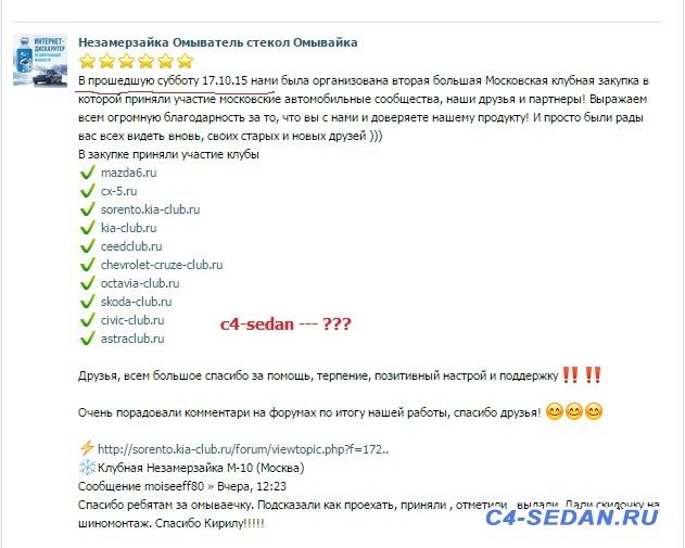 [Клубная закупка] Незамерзайка -30 С М-10 - vk.jpg