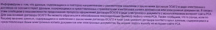 Обсуждаем КАСКО, ОСАГО - Сообщение с сайта.jpg