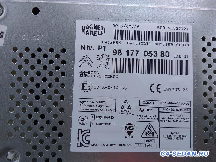 [БЖ С4В7] ОЕМ подключение камеры заднего вида к SMEG IV2 - IMG_3154.JPG