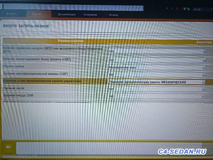 Lexia DiagBox , и активация скрытых возможностей - lCJ22UKXPbo.jpg