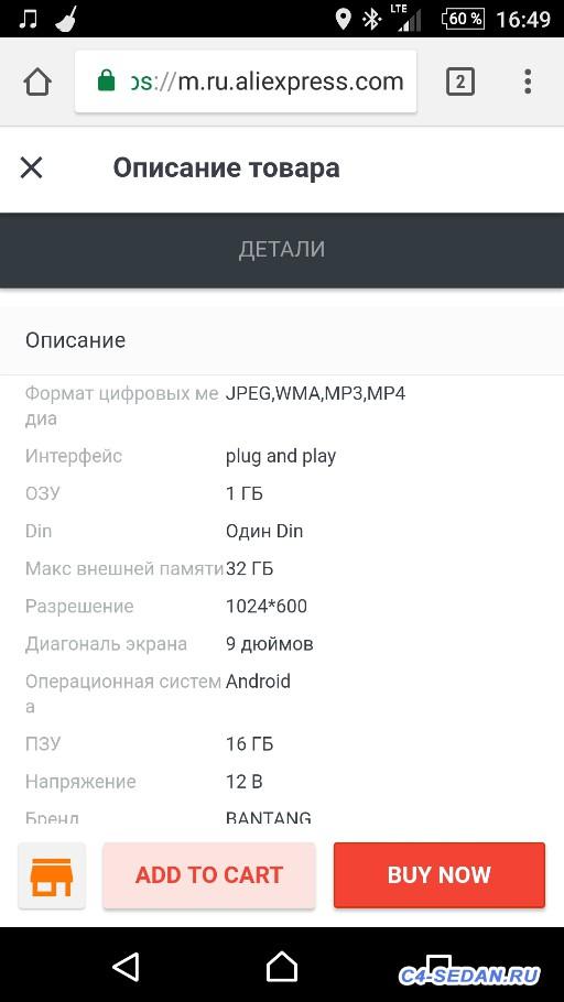 Нештатное мультимедийное ГУ Android, платформы S150, 180, 210, 310  - Screenshot_2017-12-31-16-50-02.jpg