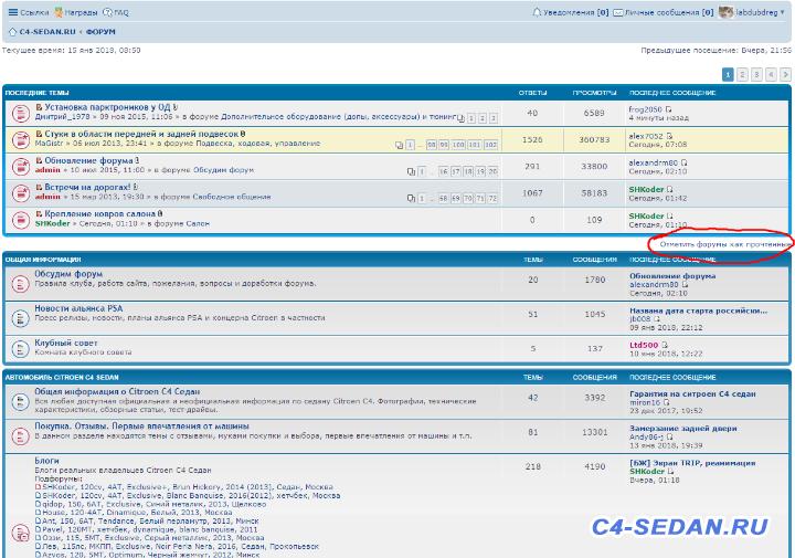 Обновление форума - Screenshot.png