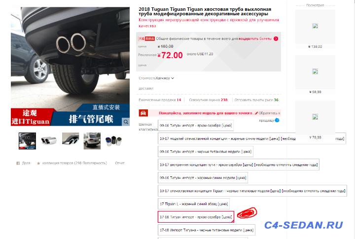 [Клубная закупка] Формирую посылку с Таобао 3 - Screenshot.png