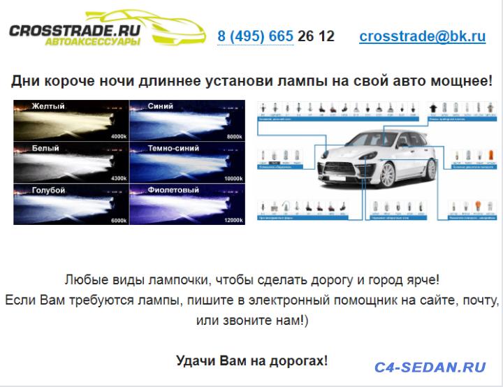 [РФ] Интеренет магазин аксессуаров для автомобилей CrossT  - 2018-01-23_111124.png