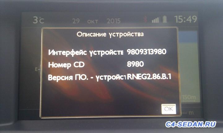 Прошивки для Штатного ГУ RT6 eMyWay - IMAG0420.jpg