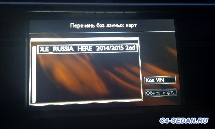 Обновление карт для штатной навигации RT6 - IMAG0426.jpg