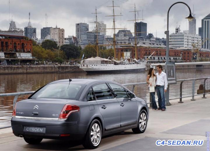 Встречи на дорогах  - Citroen-C4 Sedan-2008-43.jpg