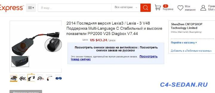 Lexia DiagBox , и активация скрытых возможностей - лексия.JPG