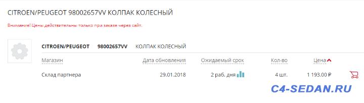 [Севастополь] [ТК] [РФ]Продам оригинальные колпаки на 16 Ситроен - 2018-02-01_093637.png