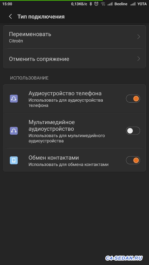 Проблемы с блютуз - Screenshot_2018-02-10-15-00-33-596_com.android.settings.png