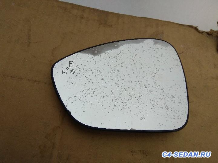 [Москва][ТК][РФ] Продаю: Зеркальный элемент левый, правый. Слепая зона. - IMG_20180202_122852.jpg