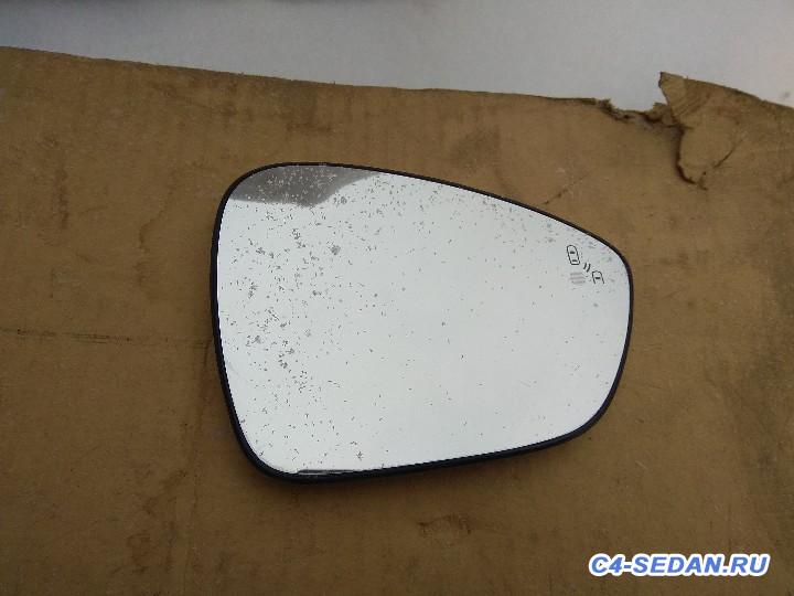 [Москва][ТК][РФ] Продаю: Зеркальный элемент левый, правый. Слепая зона. - IMG_20180202_123052.jpg