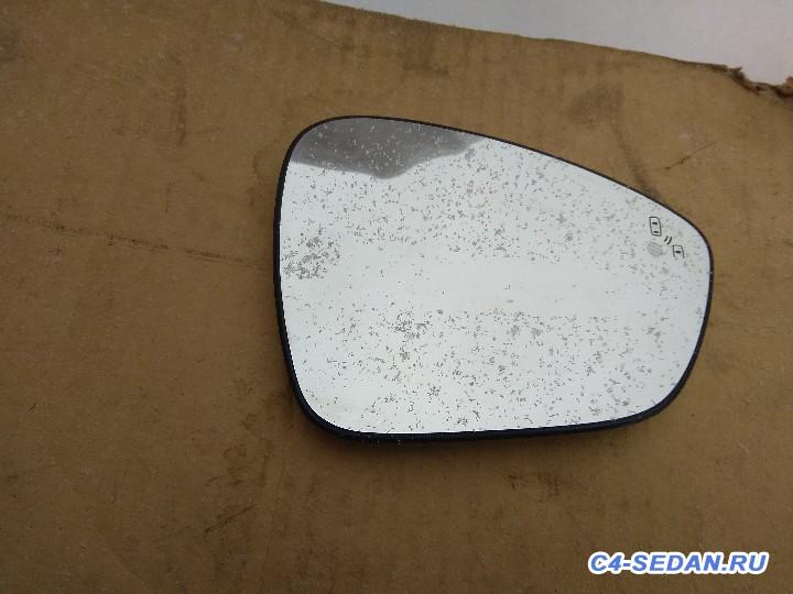 [Москва][ТК][РФ] Продаю: Зеркальный элемент левый, правый. Слепая зона. - IMG_20180202_123005.jpg