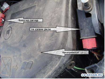 Отзывы о Citroen C4 Sedan 1.6 HDi [DV6C] 114 л.с.  - DSC00800.JPG