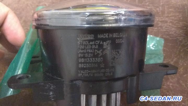 [Кунсткамера] Противотуманная фара LED - IMG_20180310_210138.jpg