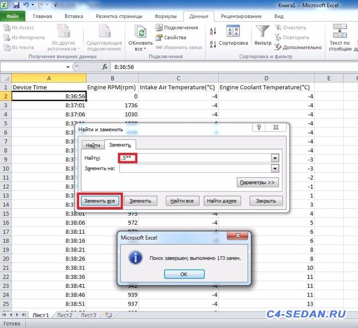 ELM327 - Torque - Log_Exel_5.jpg
