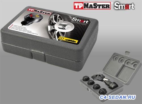 Датчики контроля давления в шинах TPMS  - tpms_smart_4.jpg