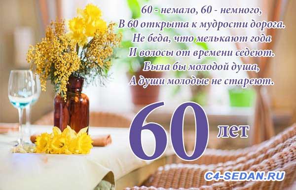 Поздравляем С Днём Рождения  - otkrytka-syubileem-60-muzhchine-8.jpg