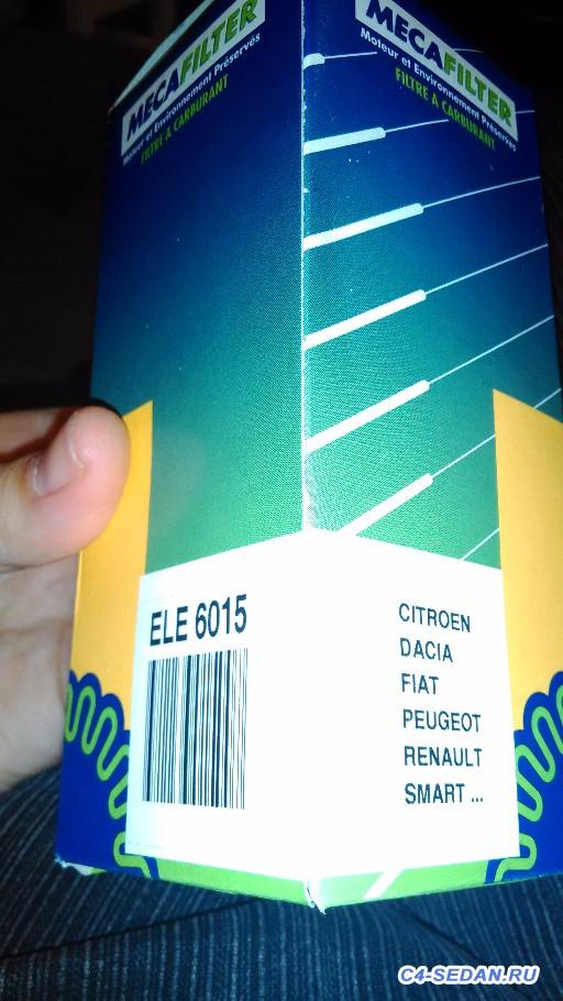 Топливный фильтр 40000км  - P_20151101_163236.jpg