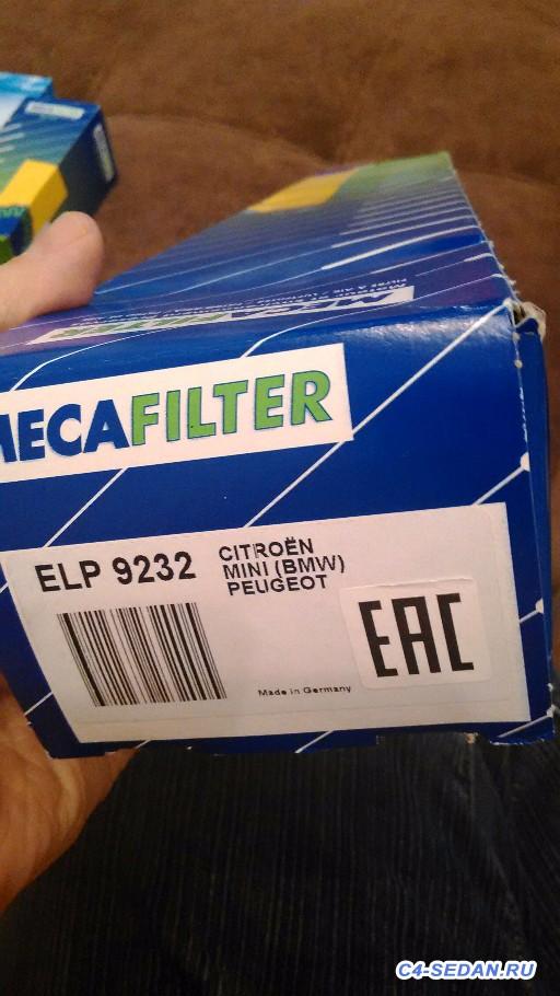 Воздушный фильтр EP6C - 1446389088314-1876368932.jpg