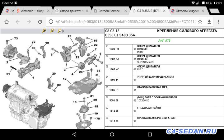 Опора двигателя - Screenshot_2018-03-30-17-51-39.png