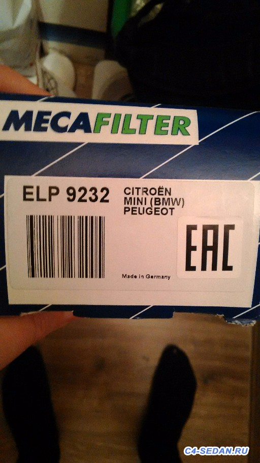 Фильтра MecaFilter - 1446487430250-1550984285.jpg