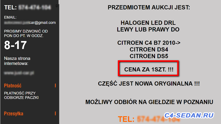 [Кунсткамера] Противотуманная фара LED - ScreenShot_2018-04-06_131110.png