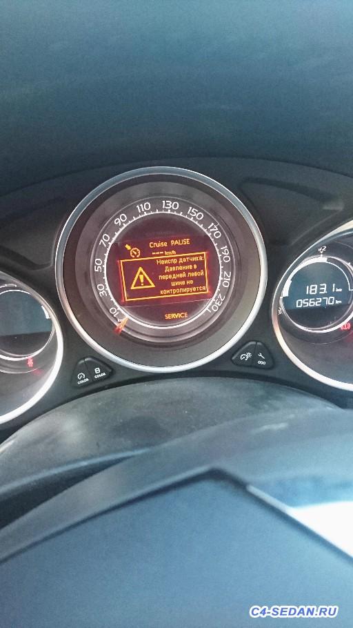 [БЖ] Система контроля давления в шинах - _20180407_203419.JPG