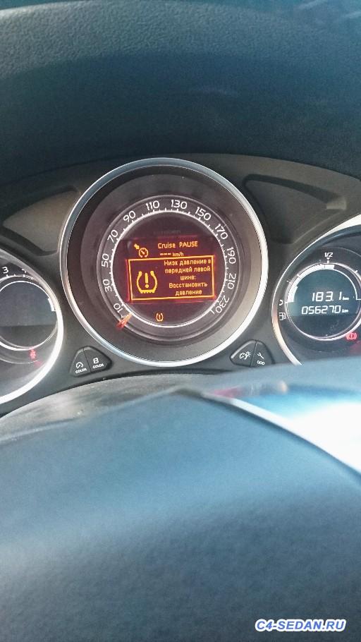 [БЖ] Система контроля давления в шинах - _20180407_203925.JPG