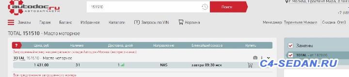 [РФ] A - запчасти и аксессуары - скидки клубу - Screenshot_2.jpg