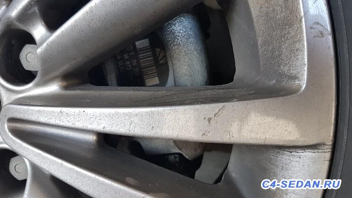 Тормозной суппорт, тормозные диски и колодки - 20180409_091657.jpg