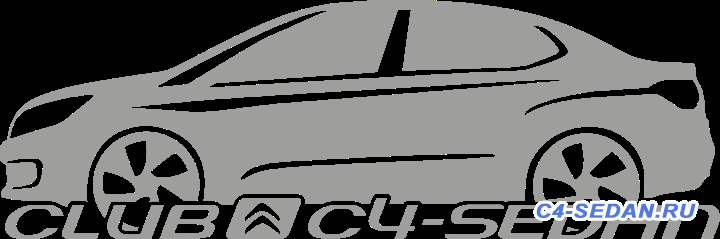 Исходник логотипа клуба - logo C4Snew 1 Final.png
