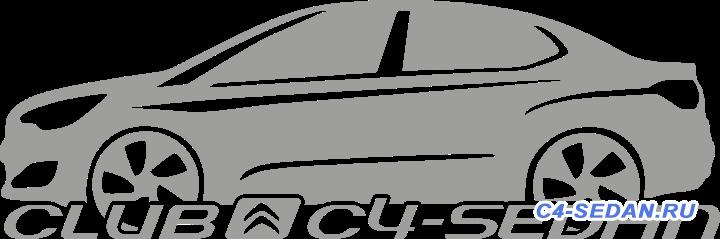 Исходник логотипа клуба - logo C4S 1 Final.png