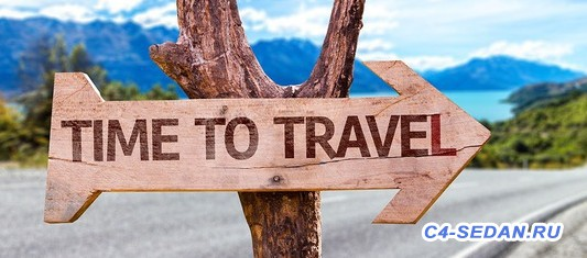 Путешествия. Куда ездили, едем или хотим поехать - Screenshot_1.jpg