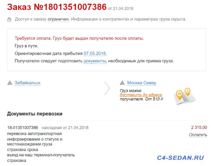 [Клубная закупка] Формирую посылку с Таобао 3 - ScreenShot_2018-04-23_094558.png