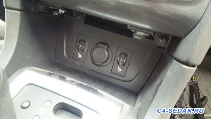 [Москва] Продаю Citroen C4 седан по запчастям - 1525183727992772424637.jpg