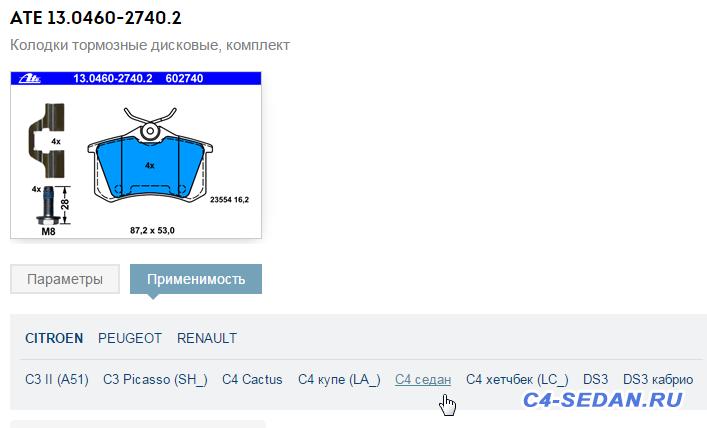 Тормозной суппорт, тормозные диски и колодки - ScreenShot00026.png