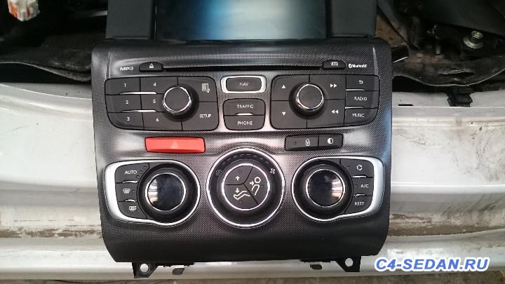 [Москва] Продаю Citroen C4 седан по запчастям - 15252776695631076329933.jpg