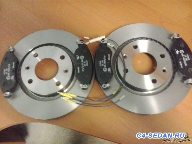 Тормозные диски с колодками на Ситроен С4 - 281281174.jpg Диски.jpg